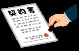 雇用契約書の締結、更新について
