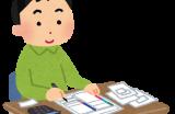 労働保険の申告、算定基礎届の提出